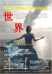 Tokihiro_shingo_performance_1