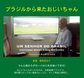 Brasil_karakita_ojiichan