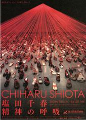 Shiota_chiharu