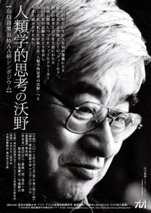 Hennkan_tsuito_yamaguchi_masao