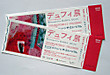 Dufy_ticket