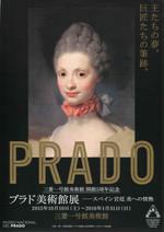 Pradomuseo201516_mitsubishiichigoka