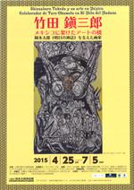Takedashinzaburo2015_okamototaroumu