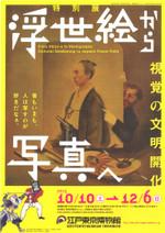 Ukiyoekaraphotoe2015_edotokyomuseum