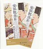 Yasuda_yukihiko_ticket