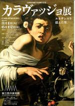 Caravaggio2016