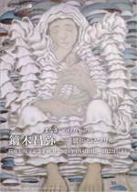 Kaburagimasaya2016