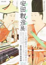 Yasudayukihiko2016