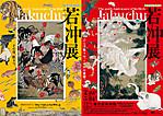 Jyakuchu300_2016