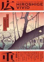 Hiroshige_vivid_2016