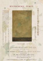 Fukuiryonosukekaikotenyokyo20161_2