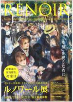 Renoirkokuritsushinbi2016