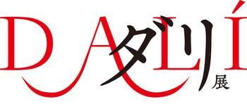 11dali_logo_reds