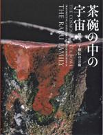 Raku_ten_tokyo_catalogue_2017