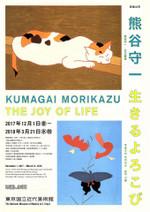 Kumagaimorikazu20172018
