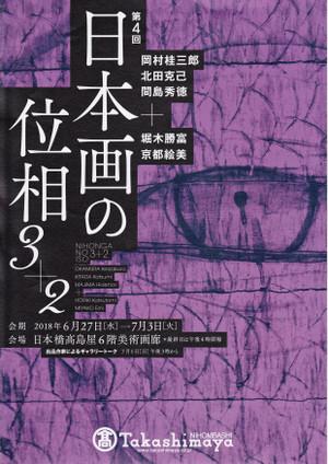 Nihongaiso