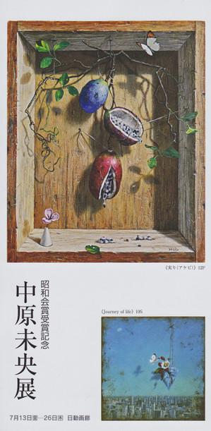 Nichidonakaharamio