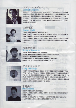 Scholarfujisawaartspace_4