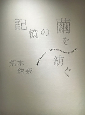 Arakitamana_machida20180902_35