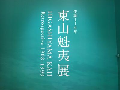 Higashiyamakaii_kokuritsushinm20181