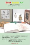 Book_beside_art_bis
