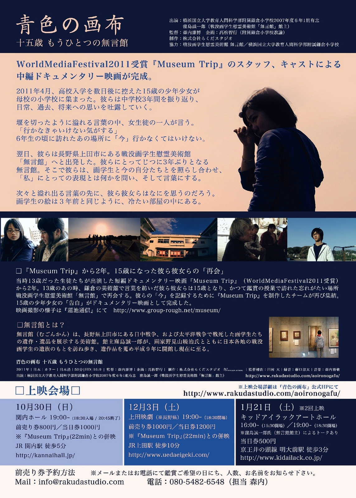 Museum_trip_flyer_back_6