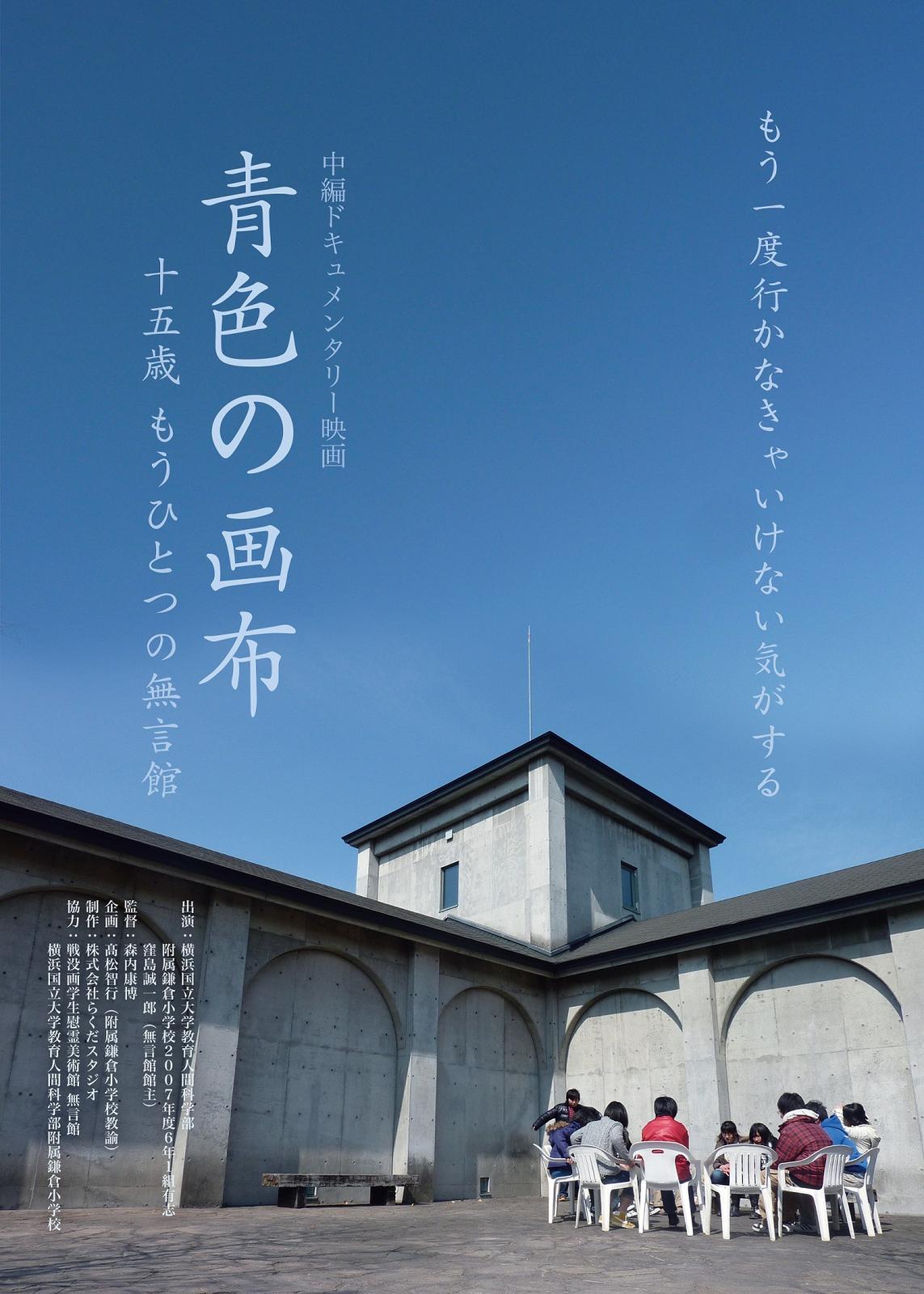 Museum_trip_flyer_front_5